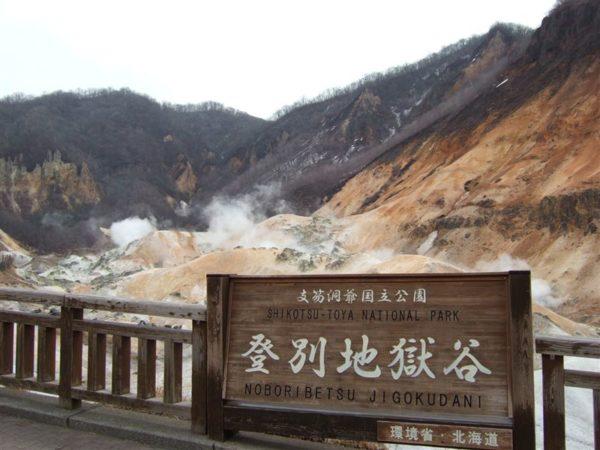 Noboribetsu sightseeing